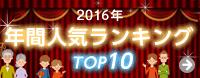 2015年年間人気ランキングTOP10