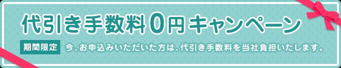 手数料0円キャンペーン