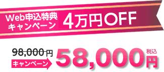 Web限定キャンペーン4万円OFF 58,000円