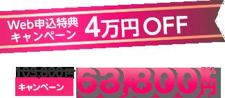 Web限定キャンペーン4万円OFF 63,800円