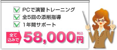 全て込みで58,000円