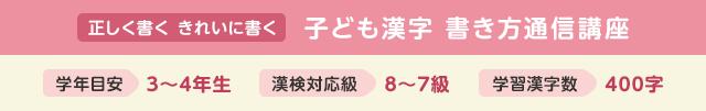 学年目安:3~4年生、漢検対応級:8~7級、学習漢字数:400字