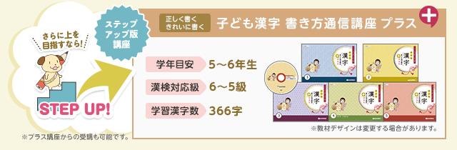 子ども漢字書き方通信講座プラス学年目安:5~6年生、漢検対応級:6~5級、学習漢字数:366字
