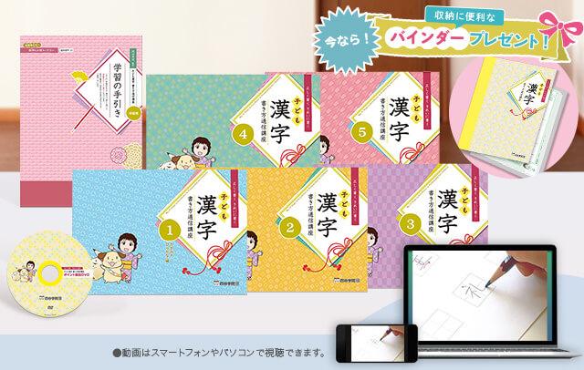 子ども漢字書き方通信講座教材写真