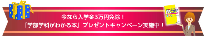 今なら入学金3万円免除!学部学科が分かる本プレゼントキャンペーン実施中!