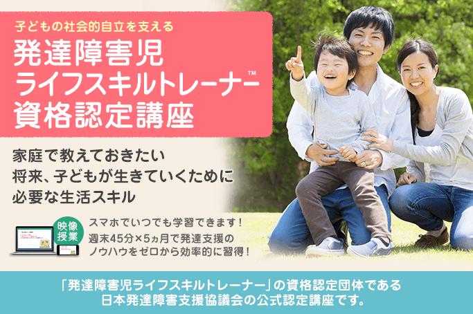 発達障害児ライフスキルトレーナー資格認定講座イメージ