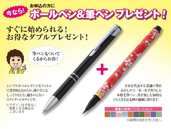 今ならお申込みの方にボールペン&筆ペンプレゼント!