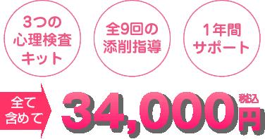 34,000円