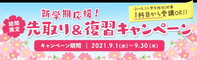 【期間限定】新学期応援!先取り&復習キャンペーン D~G(小学生相当)対象 1教科から受講OK! キャンペーン期間:2021.9.1(水)~9.30(木)