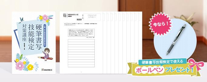 硬筆書写技能検定対策講座教材写真
