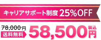 キャリアサポート制度 25%OFF 58,500円